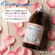 【現品500g】100%ナチュラル岩塩のバスソルト「バスタイム」フルーティローズの香り