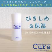 ひきしめ&保湿2in1美容液・化粧水『モイストセラムローション キュア』