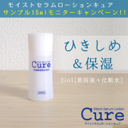 「ひきしめ&保湿2in1美容液・化粧水『モイストセラムローション キュア』」の画像、株式会社Cureのモニター・サンプル企画