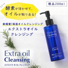 株式会社Cureの取り扱い商品「Extra Oil Cleansing エクストラオイルクレンジング」の画像
