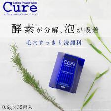 株式会社Cureの取り扱い商品「Special Powder Soap Cure スペシャルパウダーソープキュア」の画像