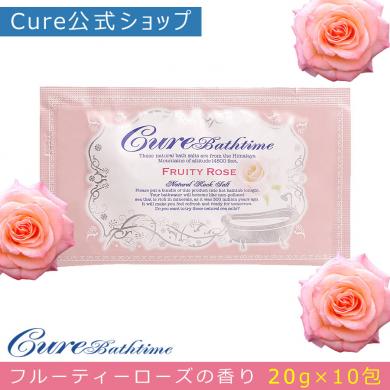 【楽天市場】CureBathtime フルーティローズの香り10包セット