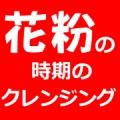 花粉の季節におススメ!低刺激クレンジング/モニター・サンプル企画