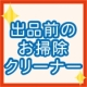 イベント「【フリマアプリ出品前に】 ピカピカ♪ 気持ちイイ! お手軽クリーナーお試し企画」の画像