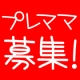 イベント「プレママ&子育てママさん大募集! 楽ちんスキンケアのピュアイオンミスト」の画像