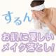 イベント「敏感肌に優しい!するんと落ちるイオン水クレンジングお試し企画」の画像
