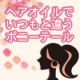 イベント「【普段と違うポニーテールを】パサつく髪をケアできるオイルでヘアアレンジのお試し」の画像