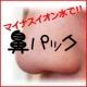 イベント「イチゴ鼻とサヨナラしましょう♪マイナスイオン水で鼻パック! 」の画像