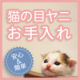 イベント「【猫モデル大募集】猫の目ヤニに悩む飼い主さん必見!マイナスイオン水で簡単お手入れ」の画像