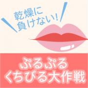 「唇の荒れ 乾燥はNGでしょ! スプレーしてたったの10秒でぷるぷる唇に♪」の画像、株式会社ラクピュアのモニター・サンプル企画