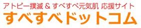 【すべすべドットコム】アトピー撲滅&すべすべ元気肌 応援サイト