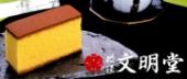 カステラと言えば横浜文明堂 大切な人への贈り物に活躍するスイーツです