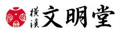カステラの心を伝える【横浜文明堂】