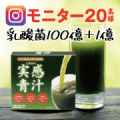 【instagram】''乳酸菌100億プラス1億''こだわり実感青汁モニター20名様募集!/モニター・サンプル企画