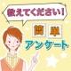 【商品サンプルプレゼント】 入浴剤に関するアンケート