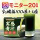 イベント「【instagram】''乳酸菌100億プラス1億''こだわり実感青汁モニター20名様募集!」の画像