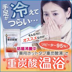 体を温める『薬用ホットタブ重炭酸湯』