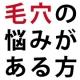 イベント「【毛穴悩みのある限定】北海道産サラブレッドの馬プラセンタ原液使用の贅沢生せっけん」の画像