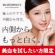 【美白サプリメント】美肌美容に興味のある美白サプリモニター募集