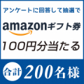 葉酸サプリのアンケートに答えてAmazonギフト券100円分をGET!/モニター・サンプル企画
