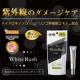イベント「新商品美容クリーム【ホワイトラッシュ】※インスタに写真付きで感想投稿」の画像