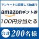 イベント「葉酸サプリのアンケートに答えてAmazonギフト券100円分をGET!」の画像