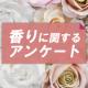 イベント「美白化粧水の香りに関するアンケート【リニューアルのモニター募集】」の画像