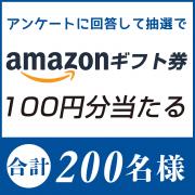 葉酸サプリのアンケートに答えてAmazonギフト券100円分をGET!