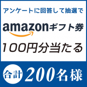 「葉酸サプリのアンケートに答えてAmazonギフト券100円分をGET!」の画像、アンドシーム株式会社のモニター・サンプル企画