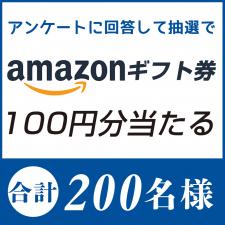 アンドシーム株式会社の取り扱い商品「葉酸サプリのアンケートに答えてAmazonギフト券100円分をGET!」の画像