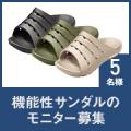 【新商品モニター】1日の疲れをほぐす機能性サンダルのモニター募集!/モニター・サンプル企画