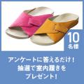 【抽選で10名様】アンケートに答えるだけで室内履きプレゼント!/モニター・サンプル企画