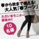 イベント「【2014年春新商品】春から秋まで使える!大人気春ブーツのモニター募集!」の画像