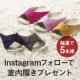 イベント「【簡単応募】Instagramをフォローするだけ!抽選で室内履きプレゼント!」の画像