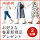 イベント「お好きな2018年春夏新商品プレゼント!」の画像