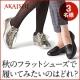【誰でも参加】足裏が痛くならない秋のフラットシューズ!履いてみたい商品を選んで!/モニター・サンプル企画