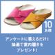イベント「【抽選で10名様】アンケートに答えるだけで室内履きプレゼント!」の画像