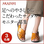 【発売前先行モニター】履くだけで足裏が癒される。ふかふかクッション!