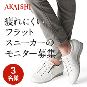 「【発売前先行モニター】アクティブな日に履きたい。細見えスニーカーのモニター募集!」の画像、株式会社AKAISHIのモニター・サンプル企画