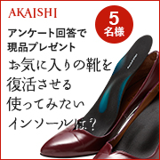 「【誰でも参加OK】履き心地が劇的変化!靴の中に入れてみたいインソールを選んで♪」の画像、株式会社AKAISHIのモニター・サンプル企画