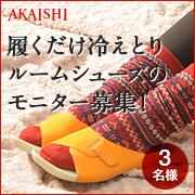 「【冷え性の方必見】履くだけ冷えとりルームシューズのモニター募集!」の画像、株式会社AKAISHIのモニター・サンプル企画