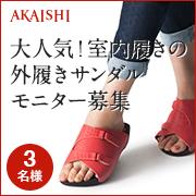 【発売前先行モニター】履いて歩くだけで足裏の疲れを解放してくれる外履きサンダル!