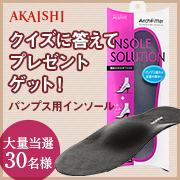 「【誰でも参加OK】【大量当選】クイズに答えてプレゼントをゲット!」の画像、株式会社AKAISHIのモニター・サンプル企画