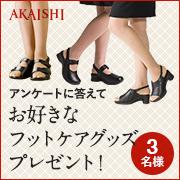 【誰でも参加】自分の靴の履き心地が劇的変化するフットケアグッズを選んで!