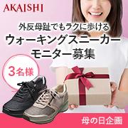 「【母の日】今年の母の日はありがとうの気持ちを込めて足の健康を贈りませんか?」の画像、株式会社AKAISHIのモニター・サンプル企画