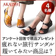 「【大人気】長時間歩いても疲れない・痛くない旅行サンダル♪履いてみたいのはどっち?」の画像、株式会社AKAISHIのモニター・サンプル企画