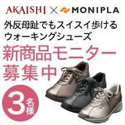 「【新商品】外反母趾でも長時間でもすいすい歩ける旅にでたくなるウォーキングシューズ」の画像、株式会社AKAISHIのモニター・サンプル企画