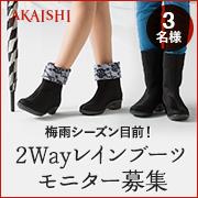 「梅雨時のお出かけに大活躍!2Way仕様のオールウェザーブーツ」の画像、株式会社AKAISHIのモニター・サンプル企画