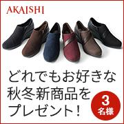 「【誰でも参加OK】抽選でお好きな2017年秋冬新商品プレゼント!」の画像、株式会社AKAISHIのモニター・サンプル企画