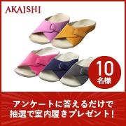「【抽選で10名様】アンケートに答えるだけで室内履きプレゼント!」の画像、株式会社AKAISHIのモニター・サンプル企画